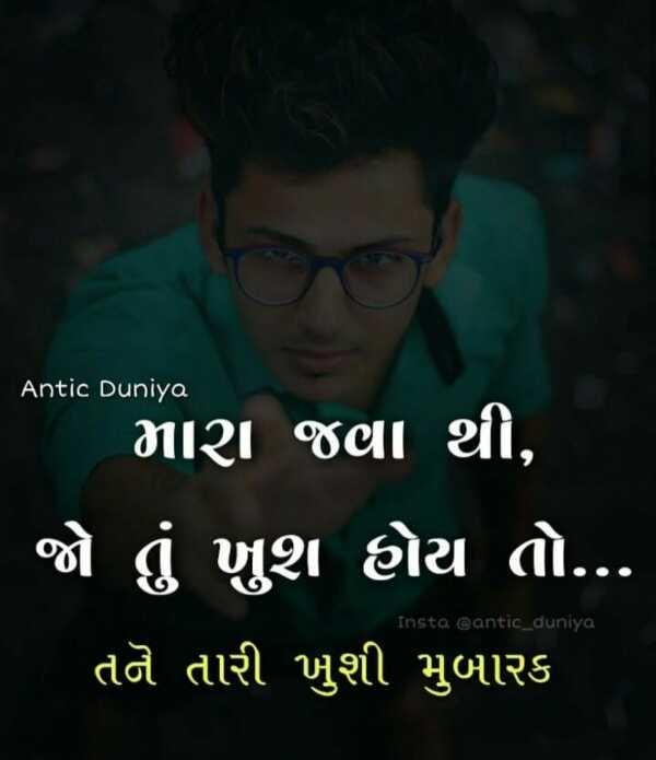 miss u .... - Antic Duniya ' માશ જવા થી , જો હું ખુશ હોય તો . . . ' તૌ તારી ખુશી મુબારક Insta @ antic _ duniya - ShareChat