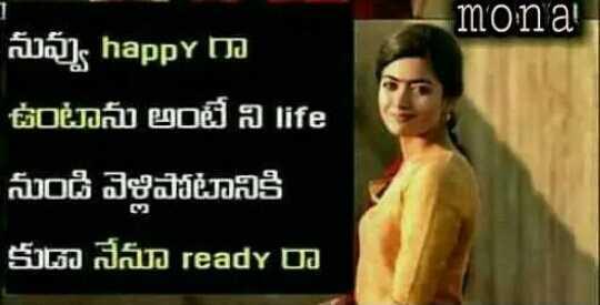 miss u - mona నువ్వు happy రా ఉంటాను అంటే ని life నుండి వెళ్లిపోటానికి కుడా నేనూ ready రా - ShareChat