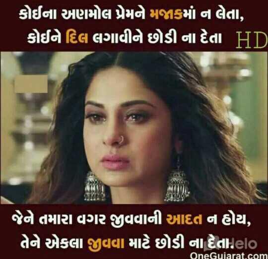 😢miss you♥️ - ' કોઈના અણમોલ પ્રેમને મજાકમાં ન લેતા , ' કોઈને દિલ લગાવીને છોડી ના દેતા HD ' જેને તમારા વગર જીવવાની આદત ન હોય , ' તેને એકલા જીવવા માટે છોડી ના દેતા . elo One Gujarat . com - ShareChat
