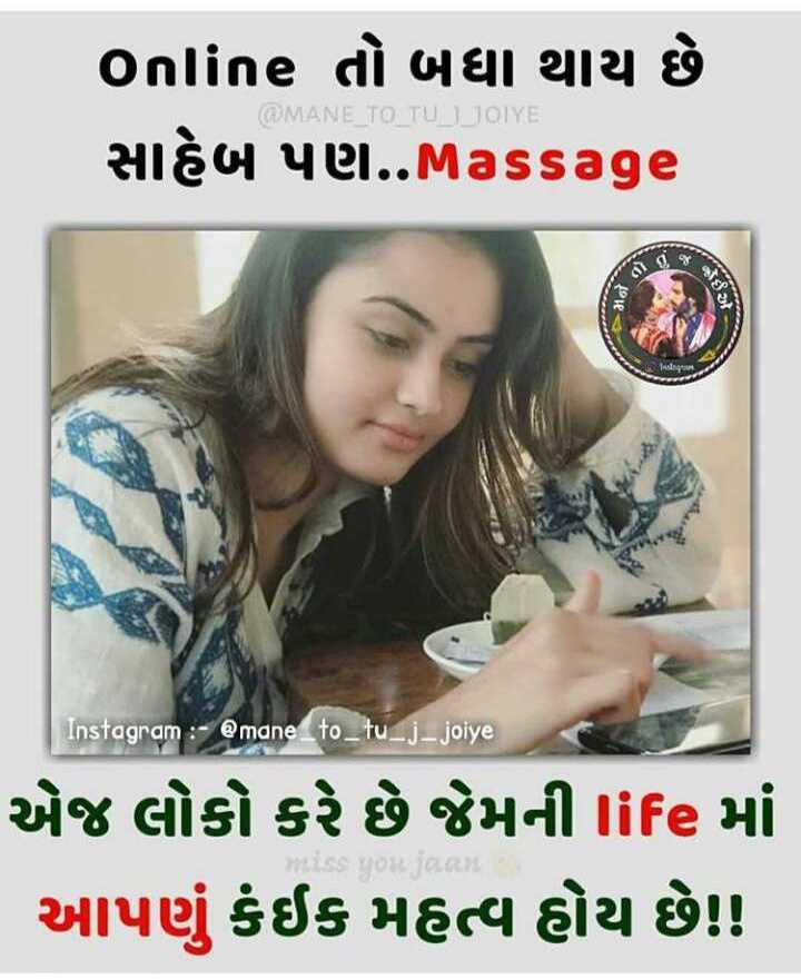 😢miss you♥️ - online તો બધા થાય છે HIÈCL yei . . Massage ( RAVAN E | O [ J ] ] O ) | YE , 2101 { 144 4 . Instagram : - @ mane _ to _ tu _ j _ joiye એજ લોકો કરે છે જેમની life માં આપણું કંઈક મહત્વ હોય છે ! - ShareChat
