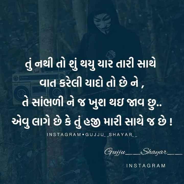 miss you..😢 - તું નથી તો શું થયુ યાર તારી સાથે વાત કરેલી યાદો તો છે ને , ' તે સાંભળી ને જ ખુશ થઇ જાવ છુ . . એવુ લાગે છે કે તું હજી મારી સાથે જ છે ! INSTAGRAM . GUJJU SHAYAR Gujju _ _ Shayar INSTAGRAM - ShareChat