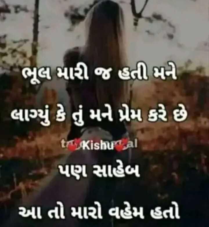 miss you 😭😭😭 - ભૂલ મારી જ હતી મન કી લાગ્યું કે તું મને પ્રેમ કરે છે tri Kishual - પણ સાહેબ આ તો મારો વહેમ હતો - ShareChat