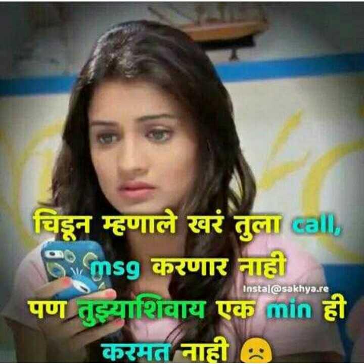 miss you - चिडून म्हणाले खरं तुला « : । । ) , msg करणार नाही पण त्याशिवाय एक ln ही करमत नाही Instal @ sakhya . re - ShareChat