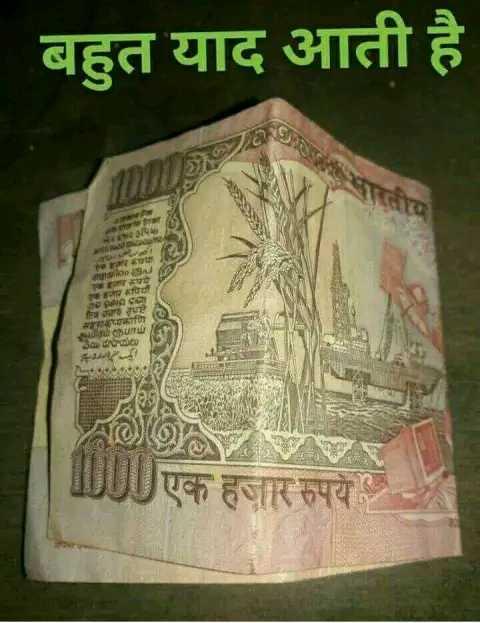 miss  you - बहुत याद आती है । । । 5 पण 67 mo य opce हैं । नाशि १९ விதமாய் = * 14 OJOIN luJUएक हजार रुपये . - ShareChat