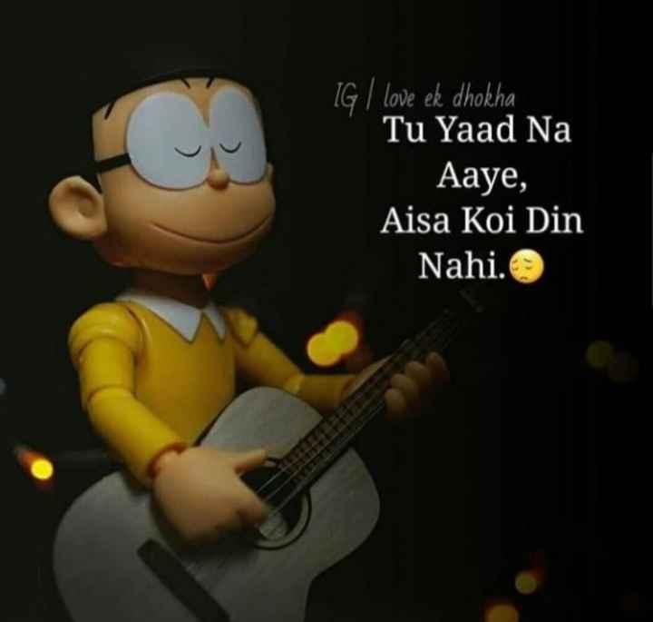 miss you - IG I love ek dhokha Tu Yaad Na Aaye , Aisa Koi Din Nahi . - ShareChat
