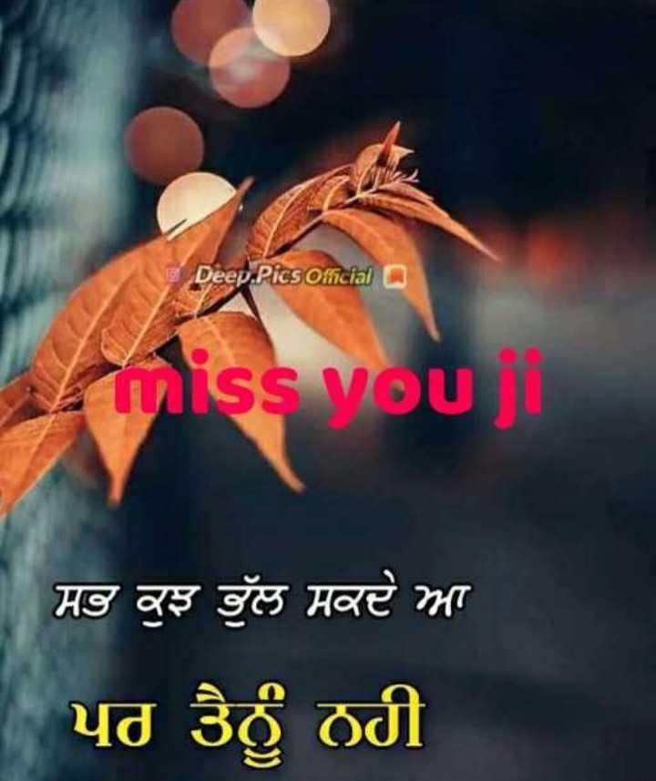 miss you miss you miss you miss you 💔💔💔😭😭😭😭 - Deeu . Pics Official Miss VOU ਸਭ ਕੁਝ ਭੁੱਲ ਸਕਦੇ ਆ ਪਰ ਤੈਨੂੰ ਨਹੀ - ShareChat