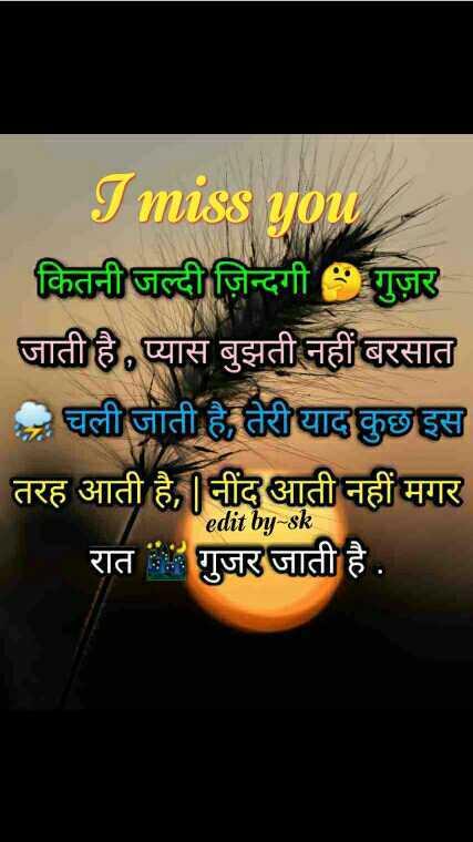 miss you status 🙁