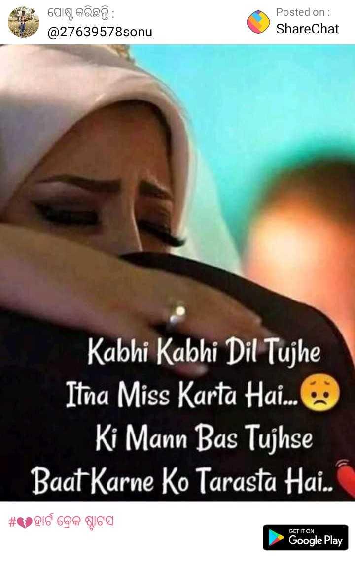 m love - ପୋଷ୍ଟ କରିଛନ୍ତି : @ 27639578sonu Posted on : ShareChat Kabhi Kabhi Dil Tujhe Itna Miss Karta Hai . . . Ki Mann Bas Tujhse Baat Karne Ko Tarasta Hai . . # CIÓ 694 2160 GET IT ON Google Play CETTON - ShareChat
