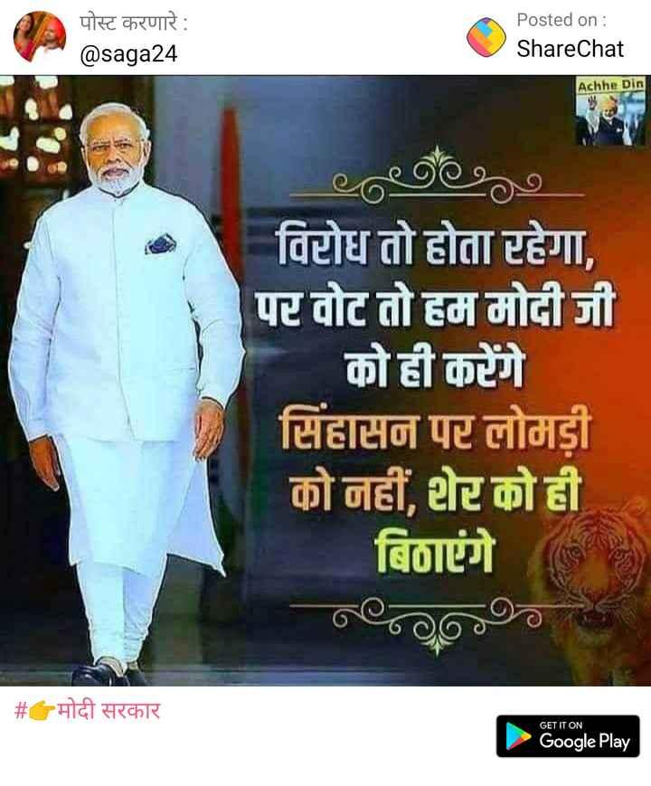modi - ( पोस्ट करणारे @ saga24 Posted on : ShareChat Achhe Din _ विरोध तो होता रहेगा , पर वोट तो हम मोदी जी को ही करेंगे सिंहासन पर लोमड़ी । को नहीं , शेर को ही बिठाएंगे । | Goa | # मोदी सरकार GET IT ON Google Play - ShareChat