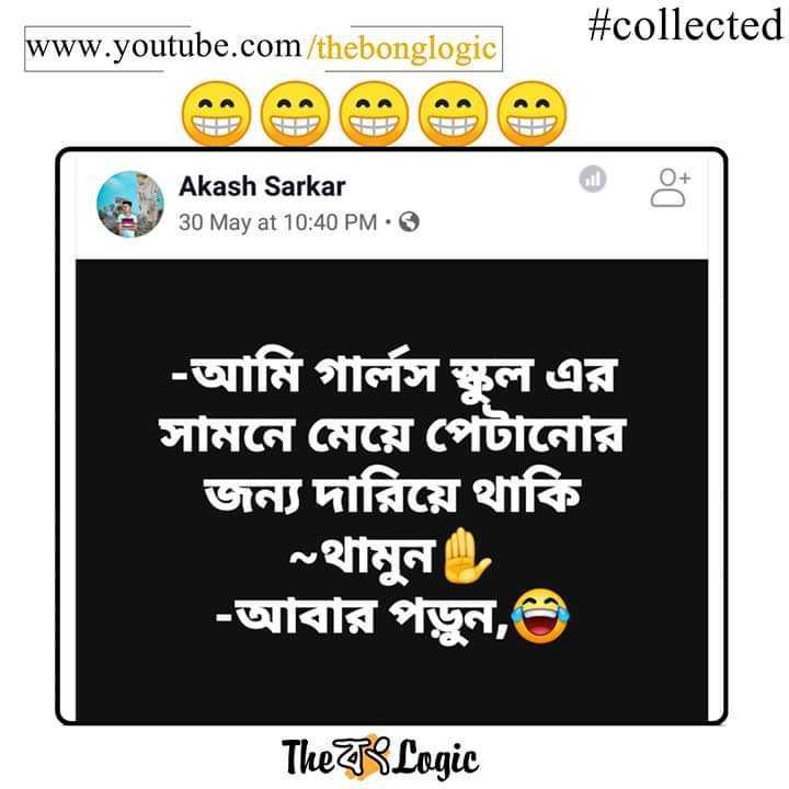 mojadar - # collected www . youtube . com / thebonglogic Akash Sarkar 30 May at 10 : 40 PM • - আমি গার্লস স্কুল এর সামনে মেয়ে পেটানাের জন্য দারিয়ে থাকি থামুন - আবার পড়ুন , The Logic - ShareChat