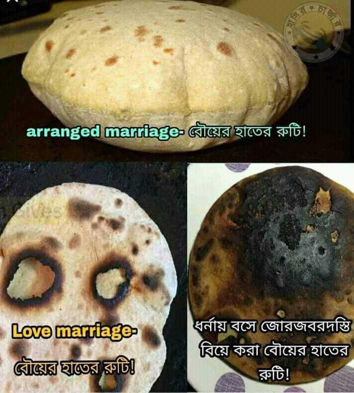 mojadar - arranged maao বৌয়ের হাতের রুটি ! Love marriage বৌয়ের হাতের রুটি । ধর্নায় বসে জোরজবরদস্তি বিয়ে করা বৌয়ের হাতের রুটি ! - ShareChat