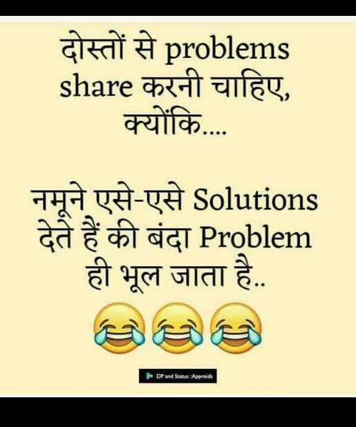 moje moj - arit À problems share करनी चाहिए , क्योंकि . . . . नमूने एसे - एसे Solutions देते हैं की बंदा Problem ही भूल जाता है . . DP and Suatus : Approids - ShareChat