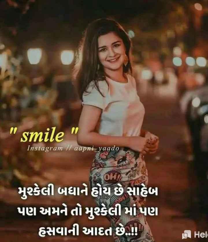 moj moj...🤘 - smile Instagram / / aapni yaado જો નિge 4 મુશ્કેલી બધાને હોય છે સાહેબ પણ અમને તો મુશ્કેલી માં પણ ' હસવાની આદત છે . . ! ! a Hel - ShareChat