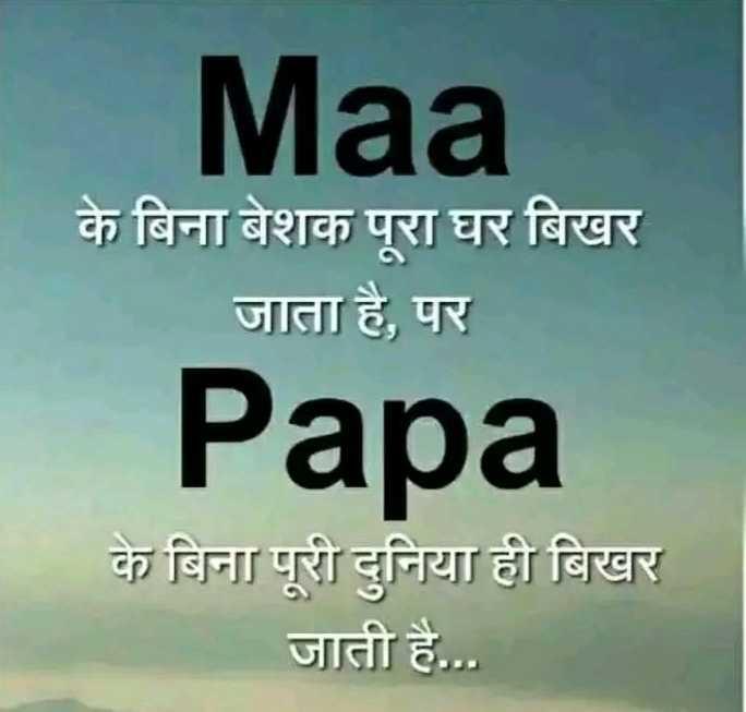 Download mom dad WhatsApp Status Whatsapp Status Hindi
