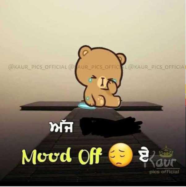 😟😟 mood  off 😔😔 - @ KAUR _ PICS _ OFFICIAL @ AUR _ PICS _ OFFICY @ KAUR _ PICS _ OFFICIA ਅੱਜ Mood off à aur pics official - ShareChat