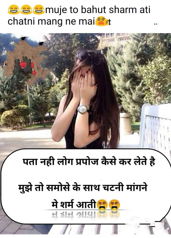 moody girl - D D Dmuje to bahut sharm ati _ _ _ _ chatni mangne maist पता नही लोग प्रपोज कैसे कर लेते है मुझे तो समोसे के साथ चटनी मांगने मे शर्म आती 13ासापान - ShareChat