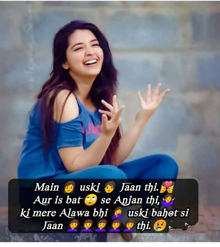 moody girl - Main muski & Jaan thi . Aur is bat se Anjan thi , . ki mere Alawa bhi qui uski bahot si Jaan thi . - ShareChat