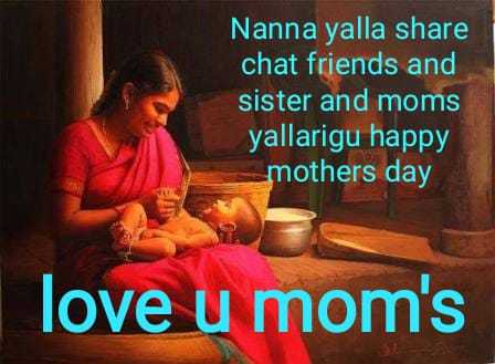 mother's sentiment - Nanna yalla share chat friends and sister and moms yallarigu happy mothers day love u mom ' s - ShareChat