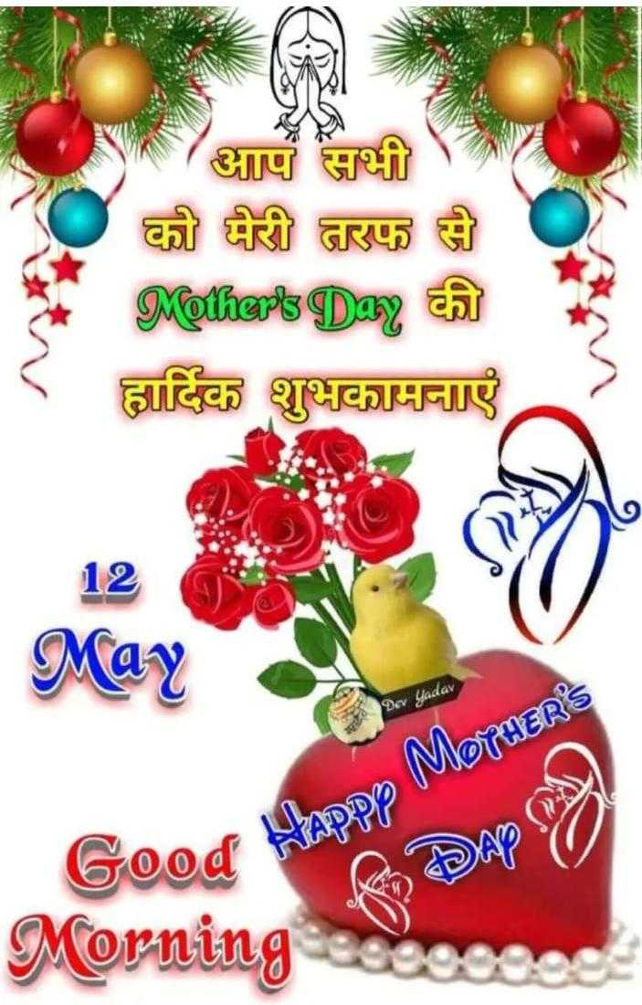 mother day special - ( JUए थी । की मेरी द्वार है । Mother ' s Day at हार्दिक शुभकामनाएं 112 May Dev Yadav Good Mornings Cod # ADDY MOTHER ' S - ShareChat