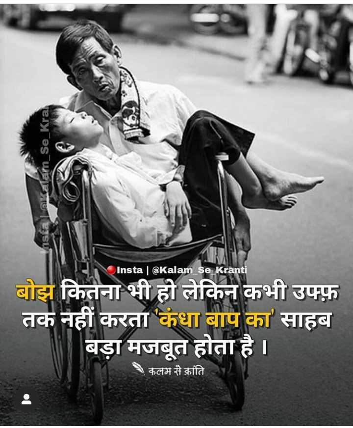 mother father loves - InstalaKalam _ Se _ Kral Insta | Kalam _ se _ Kranti बोझ कितना भी हो लेकिन कभी उफ्फ़ तक नहीं करता कंधा बाप का साहब बड़ा मजबूत होता है । कलम से क्रांति - ShareChat