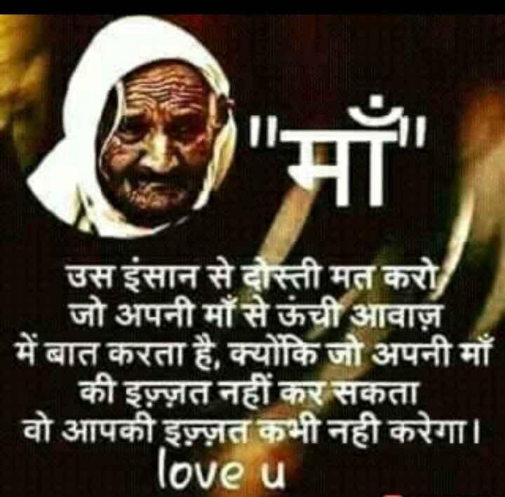 mother father loves - उस इंसान से दोस्ती मत करो / जो अपनी माँ से ऊंची आवाज़ में बात करता है , क्योंकि जो अपनी माँ की इज़्ज़त नहीं कर सकता वो आपकी इज़्ज़त कभी नही करेगा । love u - ShareChat