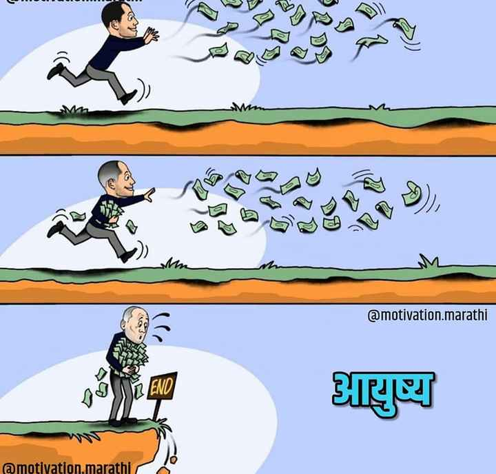 motivate - @ motivation . marathi દાહરણ @ motivation . marathi - ShareChat