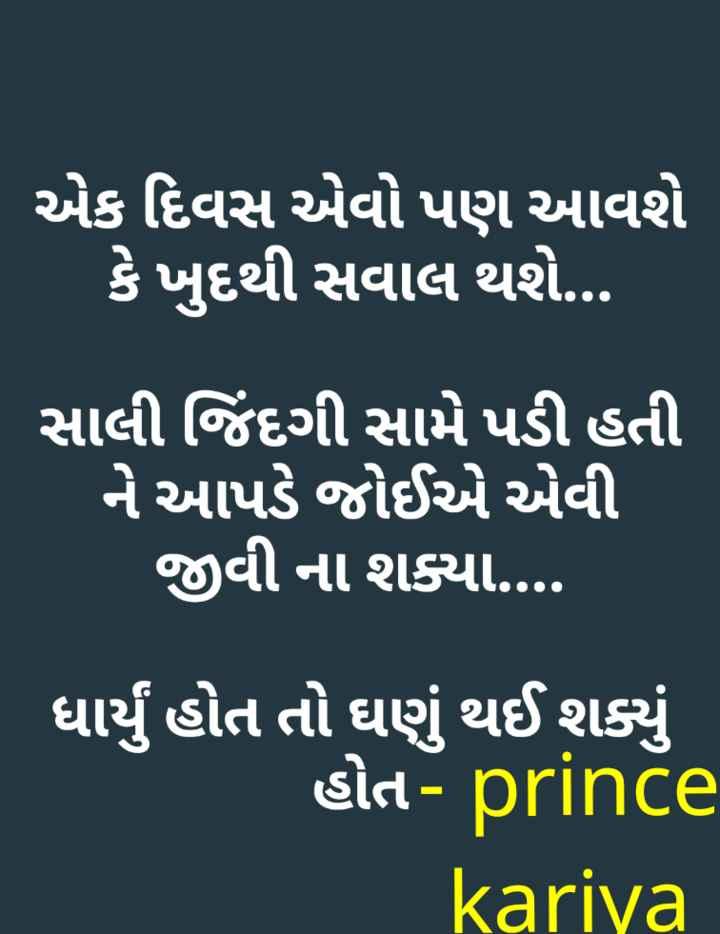 motivate - એક દિવસ એવો પણ આવશે કે ખુદથી સવાલ થશે . . . ' સાલી જિંદગી સામે પડી હતી ને આપડે જોઈએ એવી જીવી ના શક્યા . . . . ધાર્યું હોત તો ઘણું થઈ શક્યું sid - prince kariya - ShareChat
