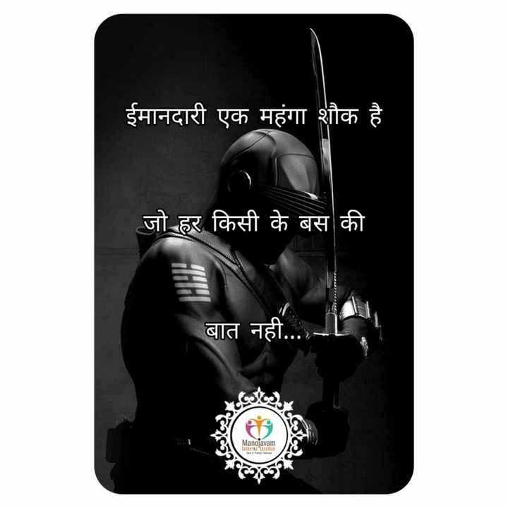 motivation😎 - ईमानदारी एक महंगा शौक है जो हर किसी के बस की बात नही . . . Manojavam Jiturn - ShareChat