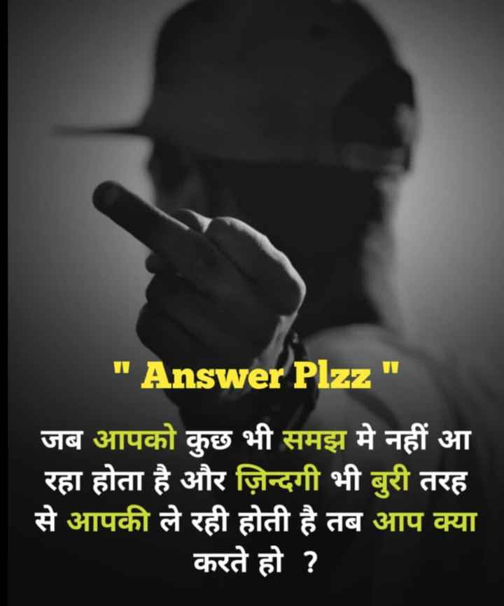 motivation - Answer Plzz जब आपको कुछ भी समझ में नहीं आ रहा होता है और ज़िन्दगी भी बुरी तरह से आपकी ले रही होती है तब आप क्या करते हो ? - ShareChat