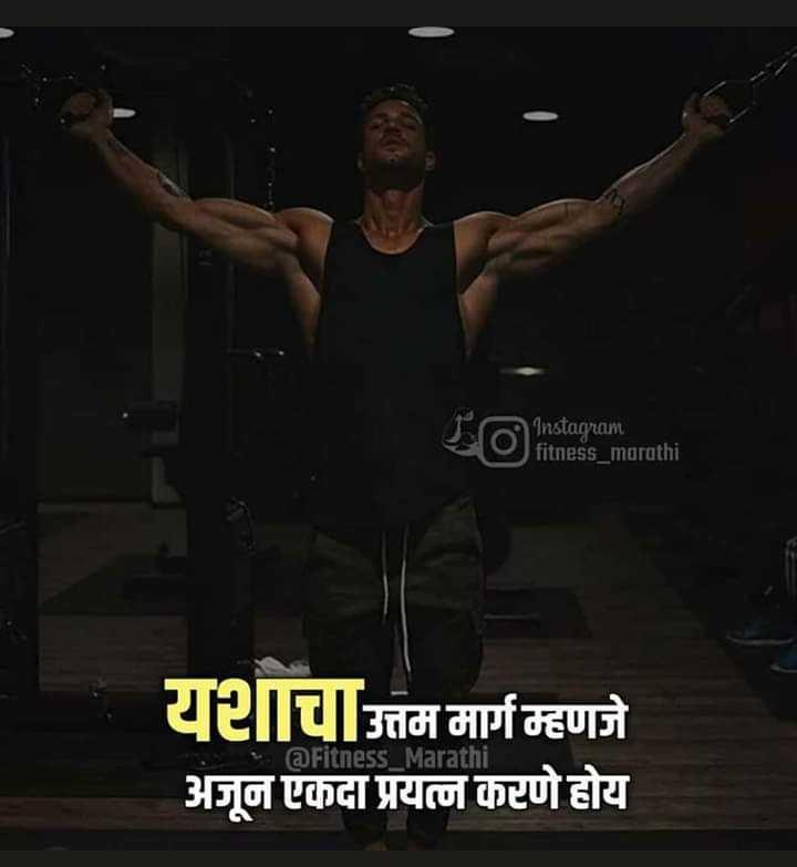 motivation - J o Instagram fitness _ marathi यशाचा उत्तम मार्ग म्हणजे अजून एकदा प्रयत्न करणे होय @ Fitness _ Marathi - ShareChat