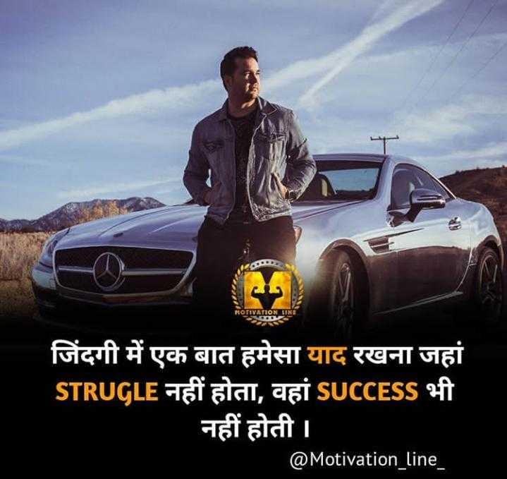motivation😎 - MOTIVATION SINI जिंदगी में एक बात हमेसा याद रखना जहां STRUGLE नहीं होता , वहां SUCCESS भी नहीं होती । @ Motivation _ line _ - ShareChat