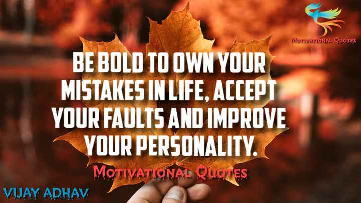 motivational post - MOTIVATIONAL QUOTES BE BOLD TO OWN YOUR MISTAKES IN LIFE , ACCEPT YOUR FAULTS AND IMPROVE YOUR PERSONALITY . MOTIVATIONAL QUOTES VIJAY ADHAV - ShareChat