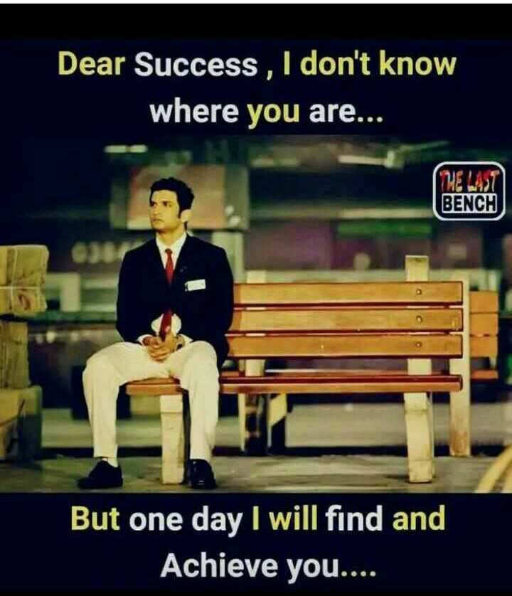 motivational quotes - Dear Success , I don ' t know where you are . . . THE WAT BENCH But one day I will find and Achieve you . . . . - ShareChat