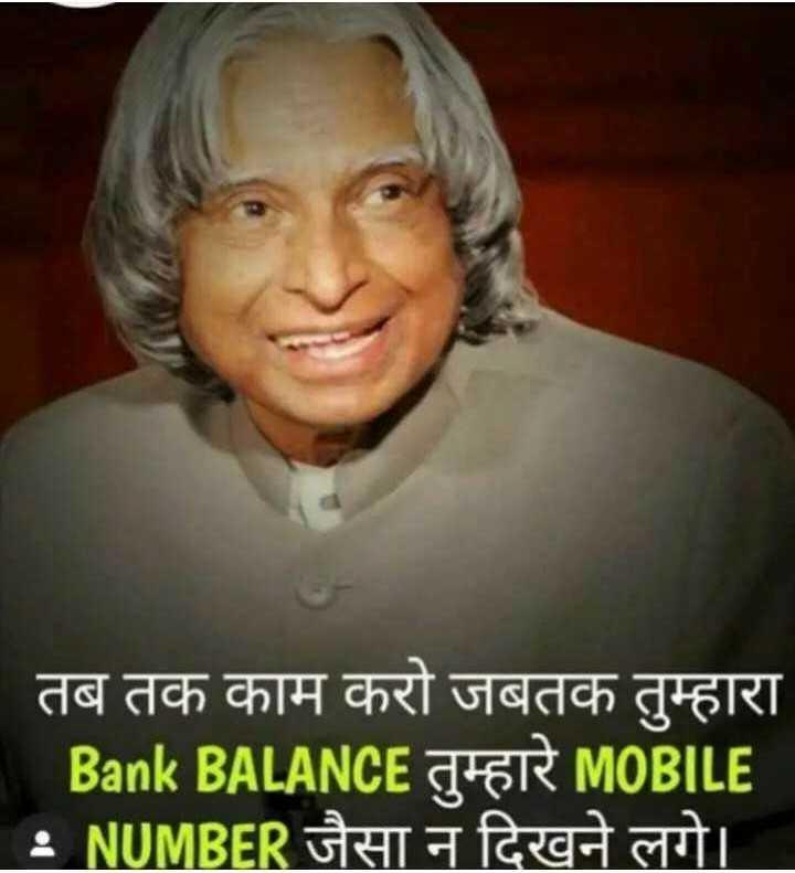 motivational sonch - तब तक काम करो जबतक तुम्हारा Bank BALANCE GER MOBILE E NUMBER जैसा न दिखने लगे । - ShareChat