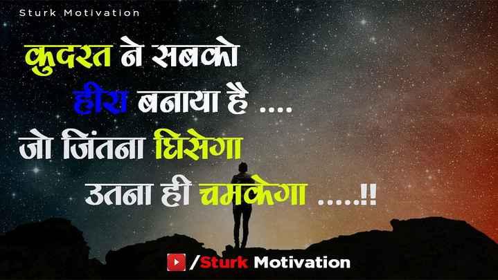 motivation thought - Sturk Motivation कुदरत ने सबको हीरा बनाया है . . . . जो जिंतना घिसेगा उतना ही चमकेगा . . . . . ! ! / Sturk Motivation - ShareChat
