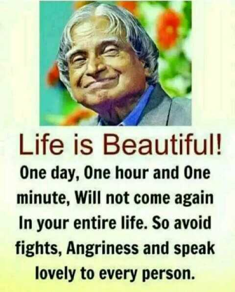 motivetion - Life is Beautiful ! One day , One hour and One minute , Will not come again In your entire life . So avoid fights , Angriness and speak lovely to every person . - ShareChat