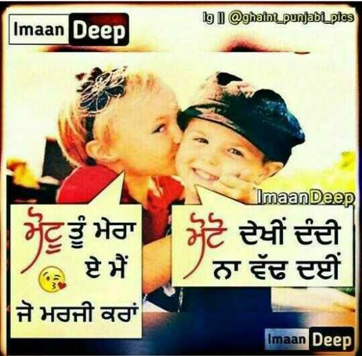 😍moto nd motu😘 - lg @ ghaint punjabi _ pics Imaan Deep | ਮੋਟੂ ਤੂੰ ਮੇਰਾ / ਏ ਮੈਂ ਜੋ ਮਰਜੀ ਕਰਾਂ ImaanDeep ਮੋਟੋ ਦੇਖੀ ਦੰਦੀ Jਨਾ ਵੱਢ ਦਈ । Imaan Deep - ShareChat