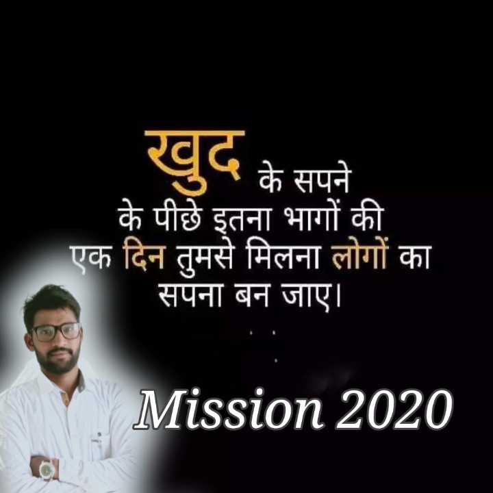 mpsc upsc - खुद के सपने के पीछे इतना भागों की एक दिन तुमसे मिलना लोगों का सपना बन जाए । Mission 2020 - ShareChat
