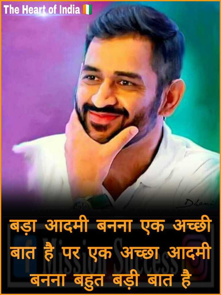 ms Dhoni - The Heart of India 1 बड़ा आदमी बनना एक अच्छी बात है पर एक अच्छा आदमी बनना बहुत बड़ी बात है । - ShareChat