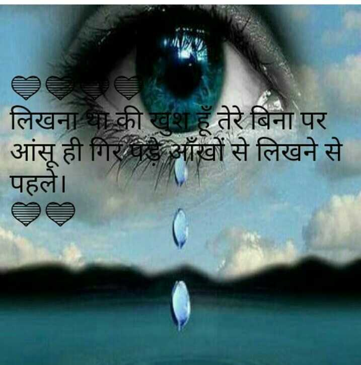 m s dhoni - लिखना था की खुश हूँ तेरे बिना पर आंसू ही गिर पड़ी आँखों से लिखने से पहले । - ShareChat