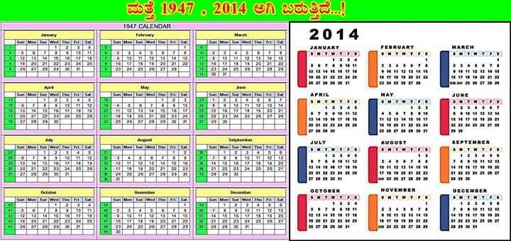 muddu hrudaya - SO 1947 . 2014 on 2900 & . . . ! 1947 CALENDAR 2014 JANUARY 818 JULY SEPTEMBER AVGUOT NTTI To 102 . M 18 17 18 TI 13 DECEMBER 1420 SOBE - ShareChat