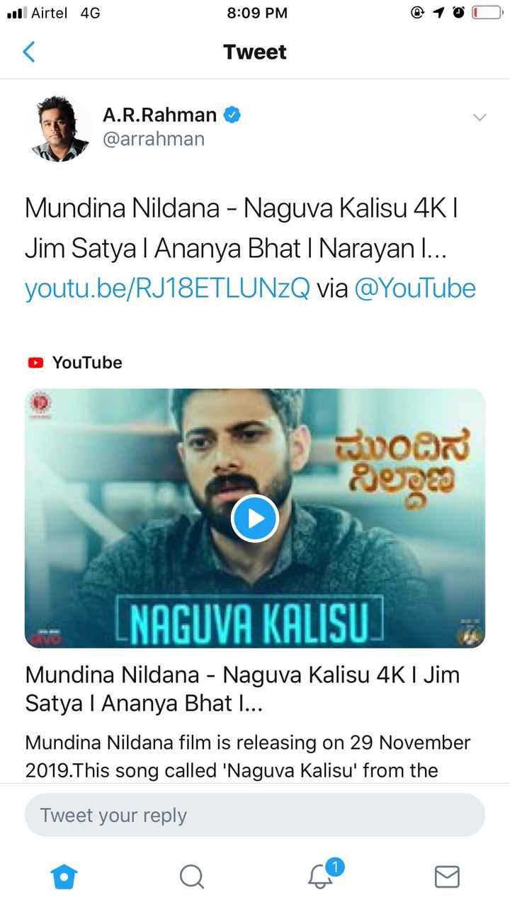 mundinanildana - ull Airtel 4G 8 : 09 PM @ 1 Ô O Tweet A . R . Rahman @ arrahman Mundina Nildana - Naguva Kalisu 4K     Jim Satyal Ananya Bhat I Narayan . . . youtu . be / RJ18ETLUNZQ via @ YouTube YouTube ಮುಂದಿನ DONEC LNAGUVA KALISU Mundina Nildana - Naguva Kalisu 4K 1 Jim Satya I Ananya Bhat I . . . Mundina Nildana film is releasing on 29 November 2019 . This song called ' Naguva Kalisu ' from the Tweet your reply - ShareChat