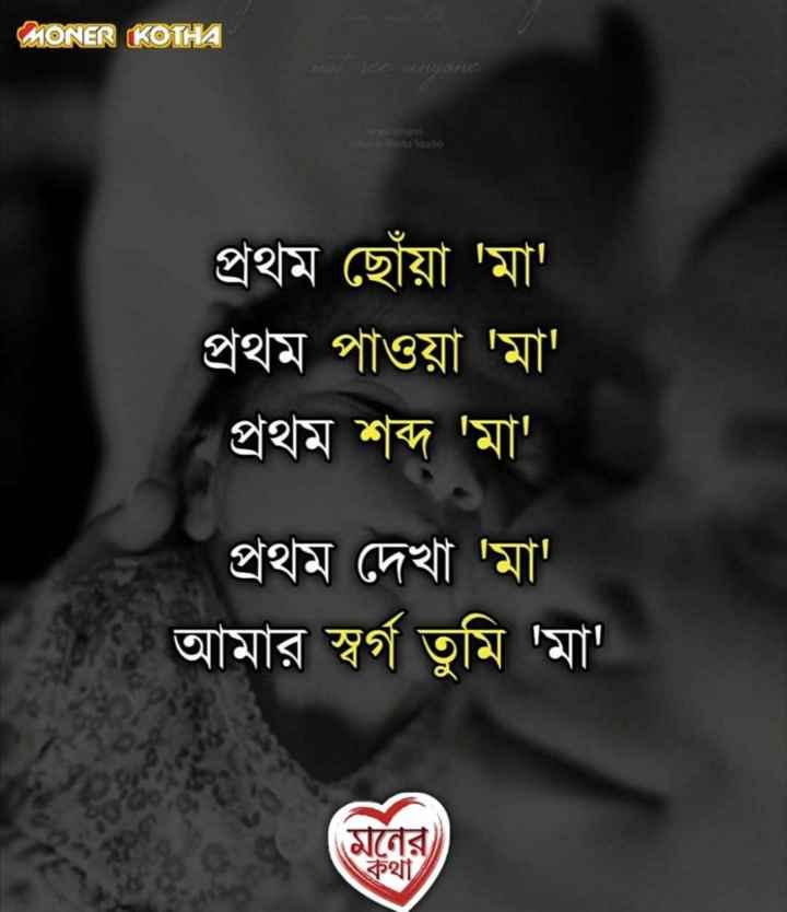my 1st love mom & dad ......urr? - MONER KOTHA প্রথম ছোঁয়া ' মা ' প্রথম পাওয়া ' মা ' প্রথম শব্দ ' মা ' প্রথম দেখা ' মা ' আমার স্বর্গ তুমি ' মা ' মনের কথা - ShareChat