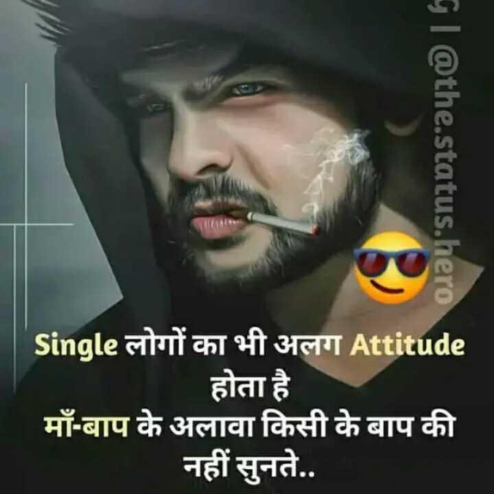 my attitude....😎😎 - Gl @ the . status . hero Single लोगों का भी अलग Attitude होता है माँ - बाप के अलावा किसी के बाप की नहीं सुनते . . - ShareChat