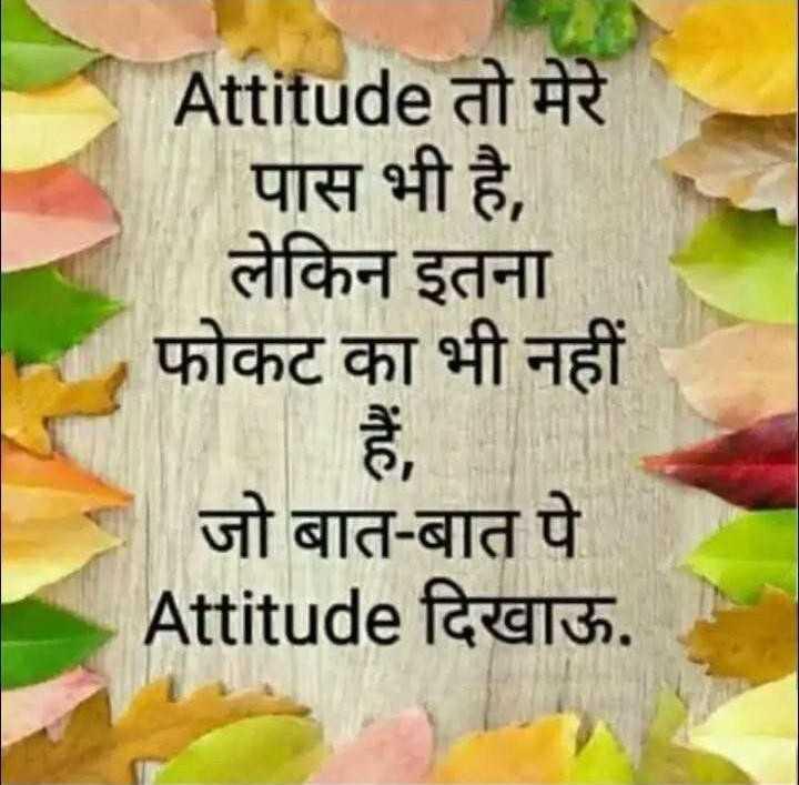 my attitude....😎😎 - Attitude तो मेरे पास भी है , लेकिन इतना फोकट का भी नहीं जो बात - बात पे Attitude दिखाऊ . - ShareChat