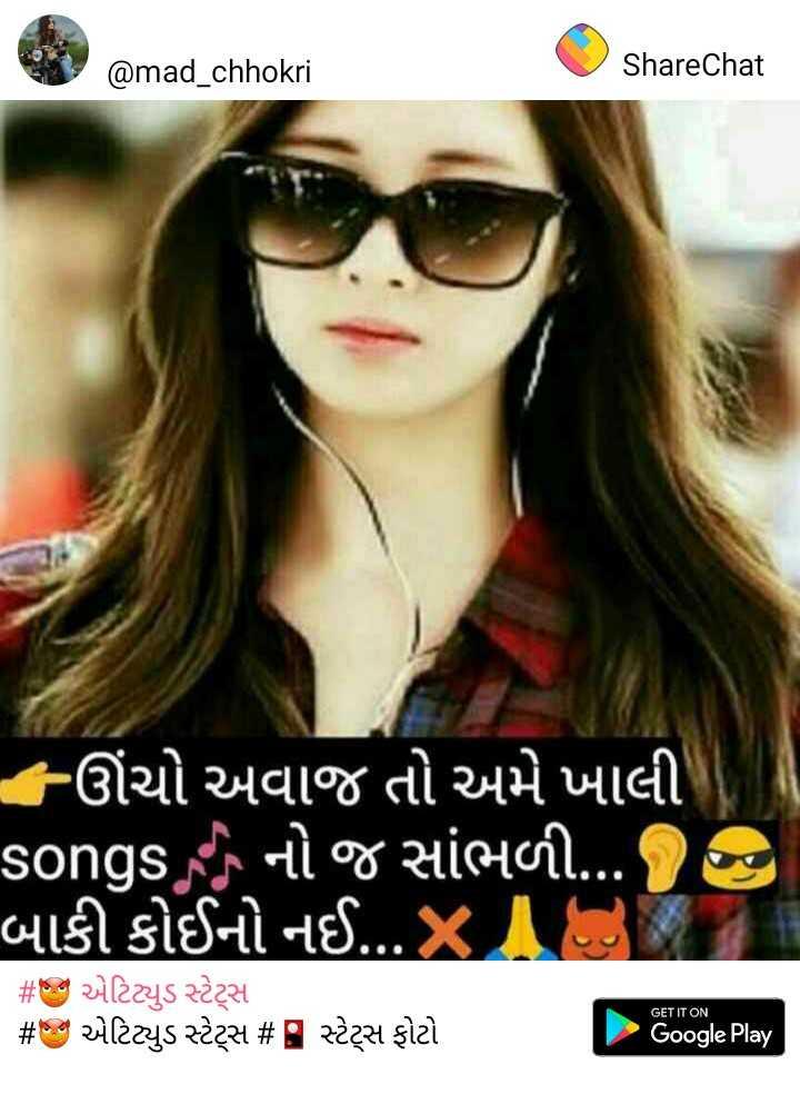 👑  my attitude 👑 - @ mad _ chhokri ShareChat ઊંચો અવાજ તો અમે ખાલી songs ) નો જ સાંભળી . . . બાકી કોઈનો નઈ . . . . # એટિટ્યુડ સ્ટેટ્સ # s એટિટ્યુડ સ્ટેટ્સ # ણ સ્ટેટ્સ ફોટો GET IT ON Google Play - ShareChat