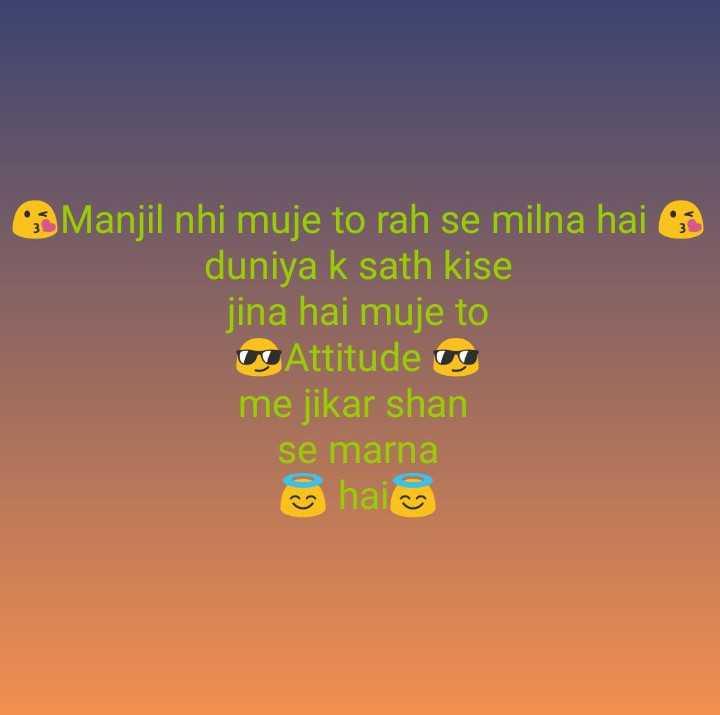 👑  my attitude 👑 - Manjil nhi muje to rah se milna hai duniya k sath kise jina hai muje to Attitude og me jikar shan se marna chaia - ShareChat