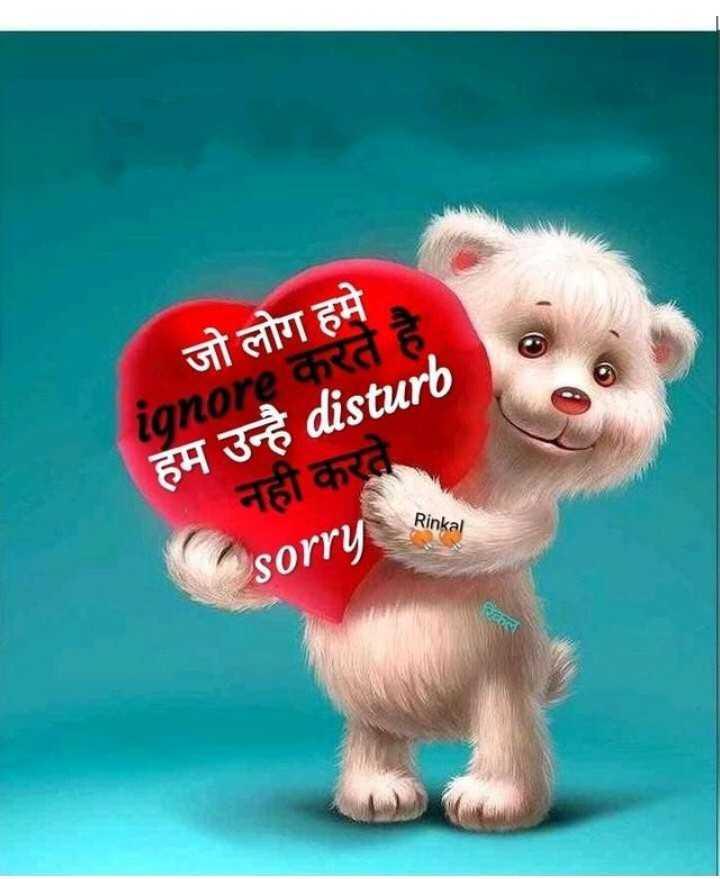 my attitude - जो लोग हमे ignore ad हम उन्है disturb Rinkal नहीं करते Rinka sorry - ShareChat