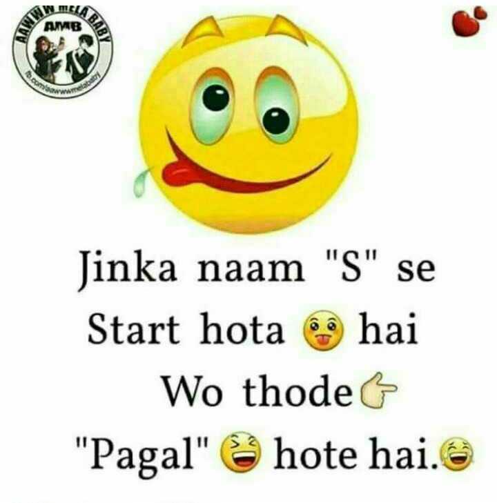 my attitude😎😎😎 - AW MEIA AMB BABY Jinka naam S se Start hota hai Wo thodet Pagal @ hote hai . - ShareChat
