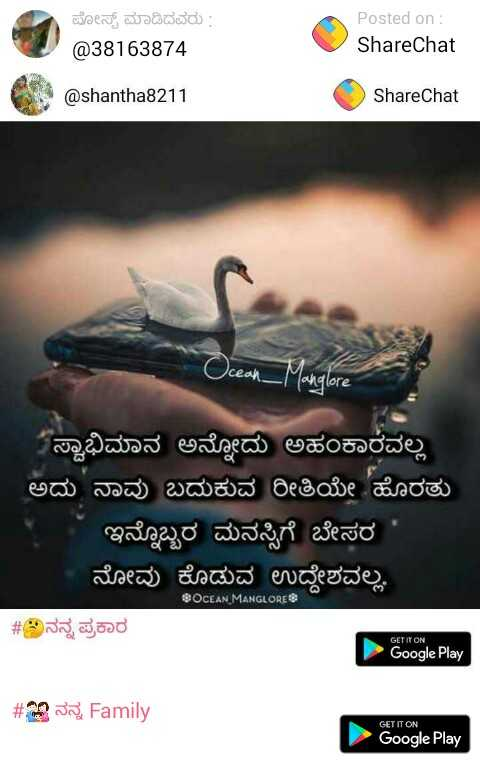 #my attitude - ಪೋಸ್ಟ್ ಮಾಡಿದವರು : @ 38163874 Posted on : ShareChat @ shantha8211 ShareChat Ocean _ Manglores ' ಸ್ವಾಭಿಮಾನ ಅನ್ನೋದು ಅಹಂಕಾರವಲ್ಲ ಅದು ನಾವು ಬದುಕುವ ರೀತಿಯೇ ಹೊರತು ಇನ್ನೊಬ್ಬರ ಮನಸ್ಸಿಗೆ ಬೇಸರ ನೋವು ಕೊಡುವ ಉದ್ದೇಶವಲ್ಲ . OCEAN MANGLOREⓇ # ನನ್ನ ಪ್ರಕಾರ # ನನ್ನ Family GET IT ON Google Play - ShareChat